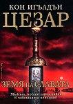 Цезар - книга 3: Земя на славата - Кон Игълдън - книга