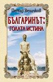Българинът: голата истина - Петър Величков -