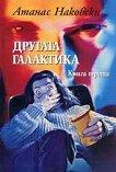 Другата галактика - книга трета - Атанас Наковски -