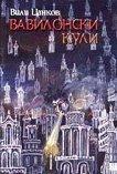 Вавилонски кули - Вили Цанков -
