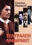 Театрален лабиринт - Стойчо Мазгалов -