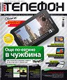 Телефон : Българското списание за мобилни технологии - Август 2011 -