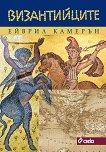 Византийците - Ейврил Камерън -