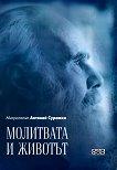 Молитвата и животът - Митрополит Антоний Сурожки -