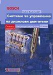 Системи за управление на дизелови двигатели - книга