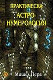 Практическа астронумерология -