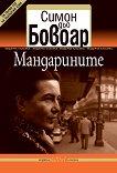 Мандарините - книга