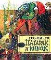 Патарак и рибок - книга