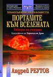 Транссърфинг на реалността : Порталите към Вселената - Хакери на сънищата - Андрей Реутов -