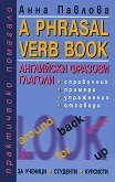 Английски фразови глаголи - Анна Павлова - книга