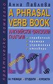 Английски фразови глаголи - книга