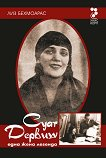 Суат Дервиш - една жена легенда - Лиз Бехмоарас -
