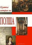 Кратка история на Полша - Йежи Луковски, Хюбърт Завадски - книга