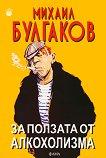 За ползата от алкохолизма - Михаил Булгаков -