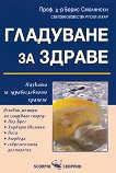Гладуване за здраве - Проф. д-р Борис Смолянски -