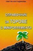 Справочник за торове с микроелементи - Светла Костадинова -
