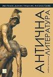 Антична литература - Иво Ников, Даниел Георгиев, Антонио Гинев - учебник