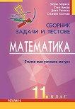 Сборник от задачи и тестове по математика за 11. клас - Запрян Запрянов, Юлия Нинова, Диана Раковска, Стелиана Кокинова -