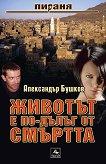 Пираня:  Животът е по-дълъг от смъртта - Александър Бушков -