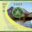 Пирин фолк 2005 - 1 част -
