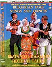 Български народни песни и танци -