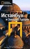 Пътеводител National Geographic: Истанбул и Западна Турция - Тристан Ръдърфорд, Катрин Томасети - книга
