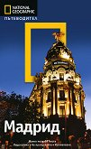 Пътеводител National Geographic: Мадрид - Ани Бенет -