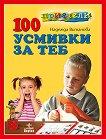 Приятели: 100 усмивки за теб - Надежда Витанова -
