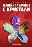 Техники за лечение с кристали -
