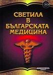 Светила в българската медицина -