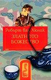 Китайски Загадки - Златното божество - Робърт ван Хюлик -