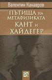 Пътища на метафизиката: Кант и Хайдегер - Валентин Канавров - книга