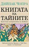 Книгата на тайните: Ключ към измеренията на живота - Дийпак Чопра -