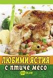 Любими ястия с птиче месо -