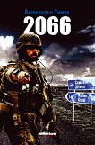 2066 - Александър Томов -
