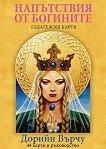 Напътствия от богините - 44 гадателски карти + ръководство - книга