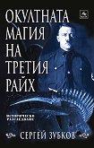 Окултната магия на Третия райх - Сергей Зубков -