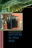 Литургия за град Арас - Анджей Шчиньорски -