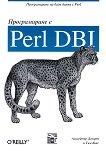Програмиране с Perl DBI - Алигейтър Декарт, Тим Бънс -