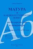 Матура и кандидатстудентски изпит по български език и литература за учениците от 11. и 12. клас - учебник