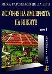 История на империята на инките - том 1 - Инка Гарсиласо де ла Вега -