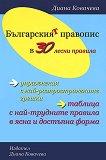 Българският правопис в 30 лесни правила - Диана Ковачева - помагало
