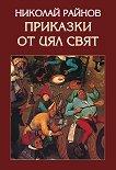 Приказки от цял свят - Николай Райнов -