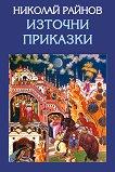 Източни приказки - Николай Райнов - детска книга