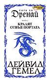 Сага за Дренай - книга 2: Кралят отвъд портата - Дейвид Гемел -