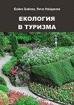 Екология в туризма - Байко Байков, Янчо Найденов -