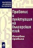 Правопис и пунктуация на българския език - основни правила - речник