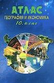 Атлас по география и икономика за 10. клас - Теменужка Бандрова - учебник