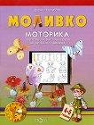 Моливко: Моторика : За деца във 2.група на детската градина - Дарина Гълъбова - книга за учителя