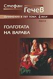 Стефан Гечев - съчинения в пет тома :  Голготата на Варава - том 4 - Стефан Гечев -